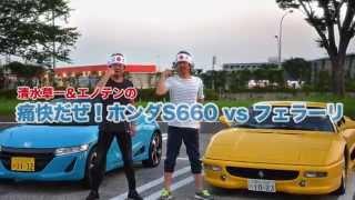 getlinkyoutube.com-痛快だぜ!ホンダS660 vs フェラーリ予告編