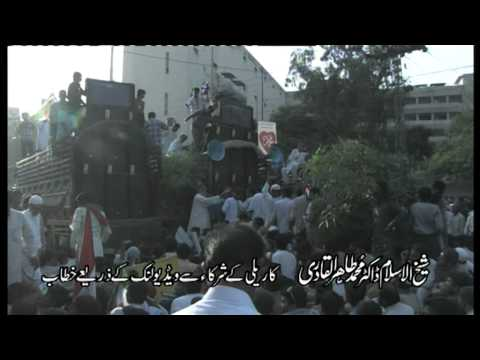 Azmat-e-Rasool (SAW) Rally Preview - by Minhaj ul Quran International