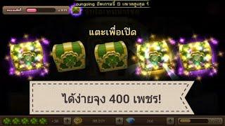 getlinkyoutube.com-LINE เกมเศรษฐี - วิธีหาเพชร 400 เพชร กับแบบแปลนสร้าง 3 หลัง!
