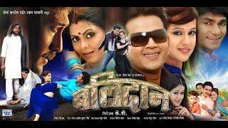 -Bhojpuri-Movie-Balidan-Bhojpuri-Film-Ravi-Kishan-Rinku-Ghose width=