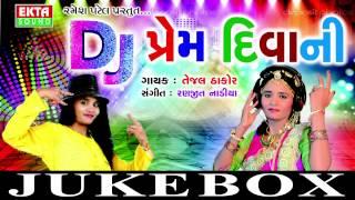 getlinkyoutube.com-Gujarati 2015 New DJ SONG | DJ Premi Darase Nahi | REMIX SONG | Tejal Thakor | FULL AUDIO SONG