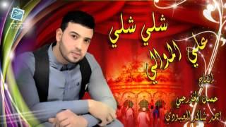 شلي شلي  - علي الموالي  2014 - 2015 خرافيــــــــــــــــــــه