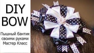 getlinkyoutube.com-Пышный Бантик на Ободке / DIY Bow / 1 сентября Канзаши