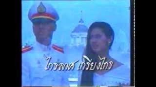 getlinkyoutube.com-คำมั่นสัญญา (2536)