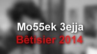 """(-12) """"Bêtisier 2014"""" : مخّك عجّى"""