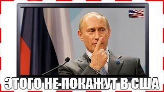 getlinkyoutube.com-ЭТО ЗАПРЕТИЛИ ПОКАЗЫВАТЬСЯ В США: Самая антиамериканская речь Путина!!!  2016, СЕГОДНЯ