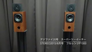 getlinkyoutube.com-DigiFi 20 スーパーツーイーター試聴!