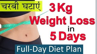 getlinkyoutube.com-3 Kg वज़न घटाएं in 5 Days   Full Day Diet Plan For Weight Loss in Hindi   Lose Weight Fast