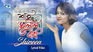 getlinkyoutube.com-Shahjalal Baba | Shireen Jawad | Avraal Sahir | Lyrical Video | Bangla New Song 2017 | Full HD