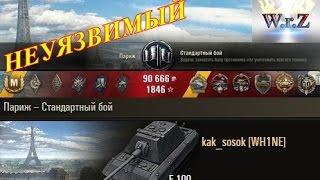 getlinkyoutube.com-Неуязвимый E 100 Париж  World of Tanks