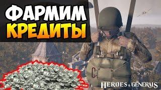 getlinkyoutube.com-ХОРОШИЙ СПОСОБ ФАРМА КРЕДИТОВ #2 ✅ HEROES & GENERALS [HD|60FPS]