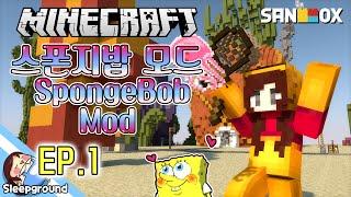 getlinkyoutube.com-바닷 속 파인애플!! [마인크래프트: 스폰지밥 모드 #1편] - SpongeBob Mod - [잠뜰]