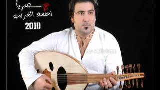 getlinkyoutube.com-احمد الغريب - انه مو طبعي الخيانه Ahmed Al-Ghareb - ana mo t3abi