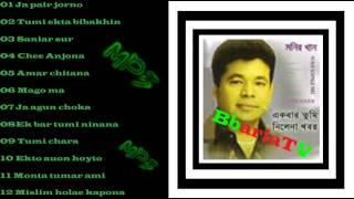 getlinkyoutube.com-Ekbar tumi Nilena khobor  Full Album  Monir Khan  Playlist   YouTube