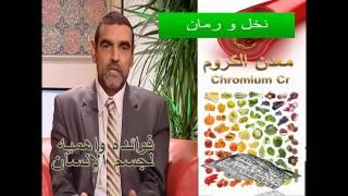 getlinkyoutube.com-معدن الكروم ينظيم سكر الدم ويخفض نسبة الكوليسترول يساعد في إنتاج الأنسولين  الكروميوم