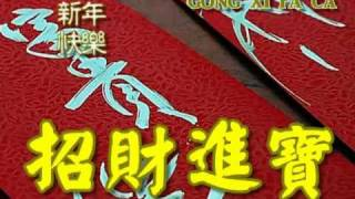 getlinkyoutube.com-♫❤♫✿ 恭喜發財 - 新年音樂 ♫❤♫✿