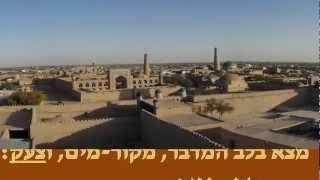 אוזבקיסטן   חלק א'   חיווה