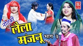 Nautanki 2017 | Laila Majnu Part 3 लैला मंजनू  Genda Lal & Parti | Dehati Nautanki  Rathore Cassette