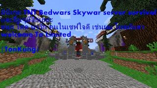 getlinkyoutube.com-Minecraft - โปรโมทเซิฟ 1.8-1.8.8 1.9 มินิเกมสุดมันน่าเล่น-TNT Run เป็นต้นอย่าพลาด 20/10/2558 {TH}