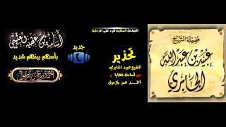getlinkyoutube.com-تحذير عبيد الجابري من أحمد بازمول وأسامة العتيبي , بأسهم بينهم شديد