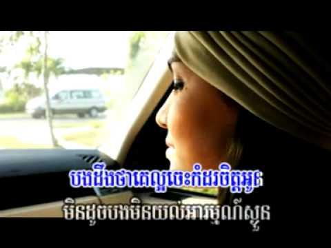 Chhay Virakyuth - Deong ot tha bong kom pong nik oun (BIG MAN Vol 9)