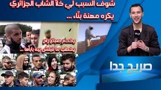 getlinkyoutube.com-صريح جدا: شوف السبب لي خلاّ الشاب الجزائري  يكره مهنة بنّاء ... نحب نقعد حطّة وندور !!