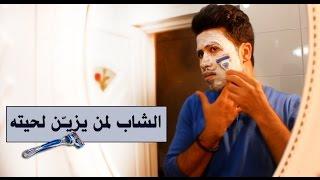 getlinkyoutube.com-امير العبادي # لمن الشاب يحلّـق لحيته
