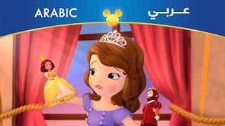 getlinkyoutube.com-Sofia the First (Arabic) I'm not Ready to be a Princess