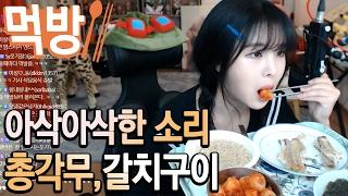 getlinkyoutube.com-설또먹]아삭아삭 총각김치 먹방+갈치구이,김,현미밥 l 이설(Mukbang,Eating Show)