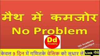 how to get success in math, Weak in Math  NO PROBLEM, 100% Free