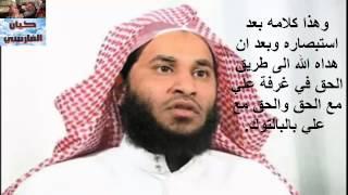 getlinkyoutube.com-السلفي الذي تمنى هو من قتل الامام الحسين عليه السلام يعلن استبصاره في غرفة علي مع الحق والحق مع علي