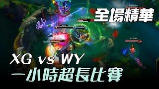 #LMS 2017春季賽 XG v.s WS精華 (W1D2G2)
