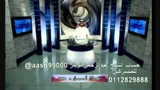 getlinkyoutube.com-الشيخ عبدالرحمن العبدالله و رؤيا مقتل السيسي
