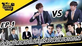 getlinkyoutube.com-ลำดับหน้าตาดาราไทยที่ถูกจัดอันดับโดยชาวเกาหลี EP1 // 한국인들이 평가하는 태국남자연예인 외모순위ep.1