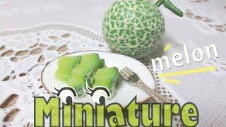 getlinkyoutube.com-미니어쳐 메론 과일 토핑 만들기/miniature melon topping/ミニチュア メロン
