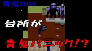 getlinkyoutube.com-【青鬼2016】青鬼と友達に!?【ゲーム実況】