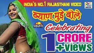 getlinkyoutube.com-राजस्थानी DJ धमाका 2017 ॥ ब्यान मुंडे बोले ना ॥ Latest Rajasthani Marwadi Song