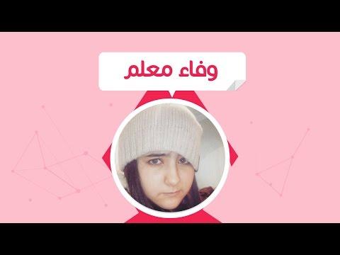 مسيرة وفاء معلم من برنامج Melle Maziw هدية من بودكاست آرابيا