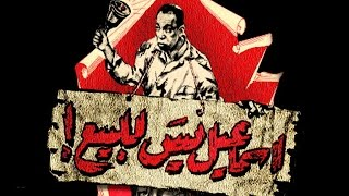 getlinkyoutube.com-اسماعيل ياسين للبيع - Ismail Yassin Lelbeaa