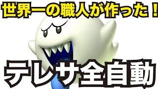 getlinkyoutube.com-【マリオメーカー#98】世界一の職人が作った全自動マリオ遊んでみた!