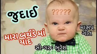 || 2018 Letest Comedy Status ||Gujrati No 1 Comedy Status || Bhuresh, Bhuresh Song, Bhuresh Singer,