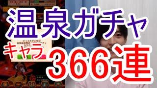 getlinkyoutube.com-実況【白猫プロジェクト】温泉キャラガチャ366連【ライブ配信】