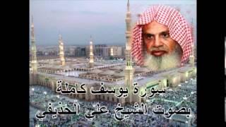 سورة يوسف كاملة بصوت الشيخ علي الحذيفي