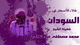 getlinkyoutube.com-غلاء الأسعار في السودان 2\12\2016 - الشيخ محمد مصطفى عبد القادر