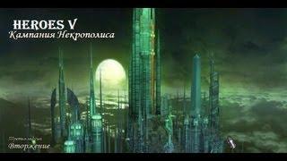Heroes V. Некрополис. ч26 [Вторжение. ч6] Heroes of Might and Magic V ~ прохождение компаний