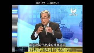 """getlinkyoutube.com-走进台湾 2016-01-20 到底是不是""""中國人""""?蔡英文2000年備詢時曾這樣說…"""