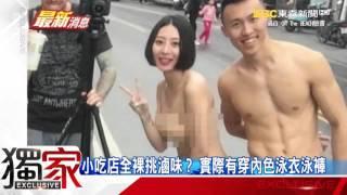 getlinkyoutube.com-全裸男女墾丁逛大街? 遊客看傻眼