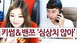 getlinkyoutube.com-키썸&밴쯔 심상치 않아.. 전화통화! [oh Hot] - KoonTV