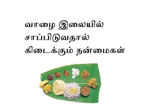 benefits of eating food on banana leaf vazhai ilai payangal tamil