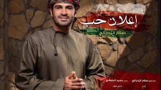 getlinkyoutube.com-إعلان حب - صلاح الزدجالي